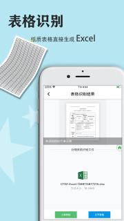 传图识字app