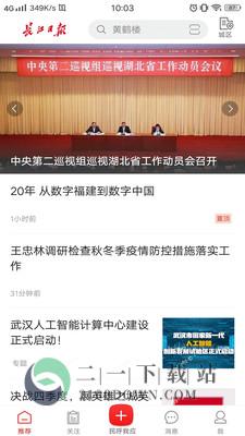 武汉长江日报