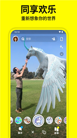 snapchat相机app