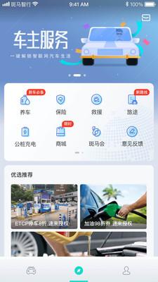 斑马智行app