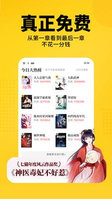 77小说app