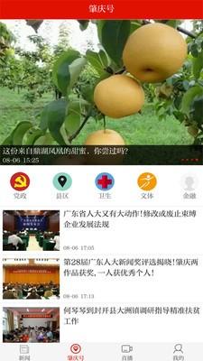 西江日报电子版app