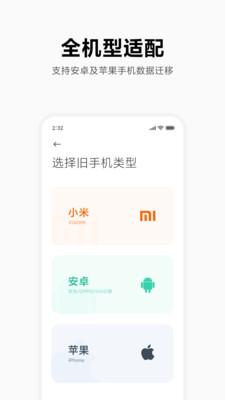 小米换机app