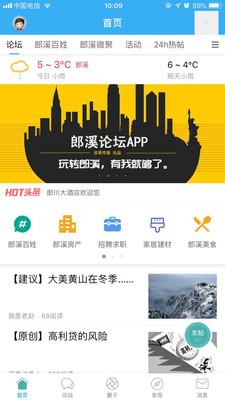 郎溪论坛app